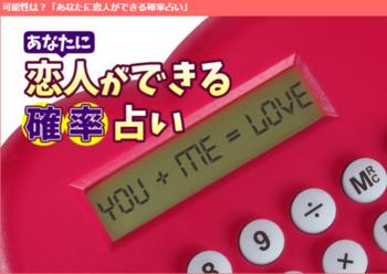 恋愛診断1.png